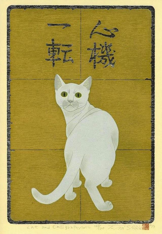 Nishida Tadashige-qidye-4