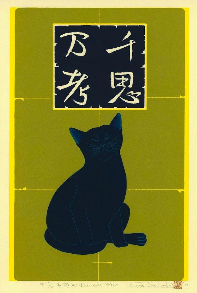 Nishida Tadashige-qidye-5