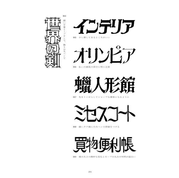 Shigeru Inada-qidye-1
