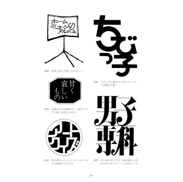 Shigeru Inada-qidye-145