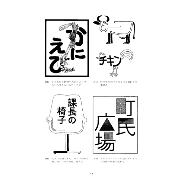 Shigeru Inada-qidye-15
