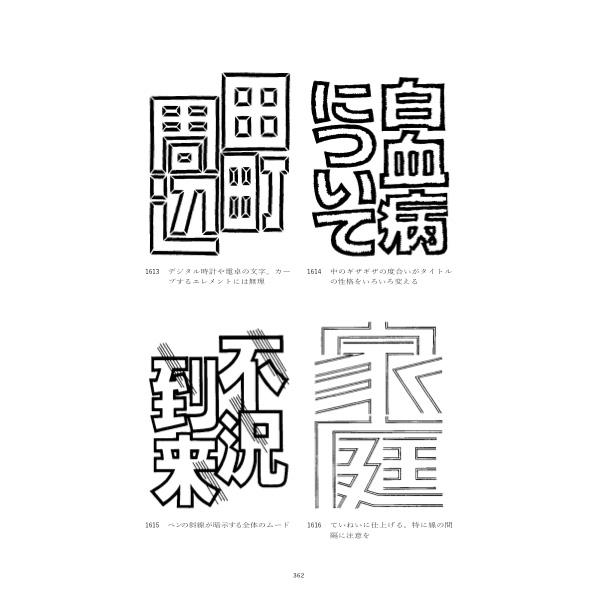 Shigeru Inada-qidye-16