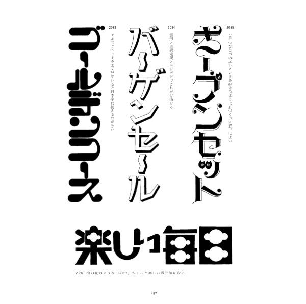 Shigeru Inada-qidye-19