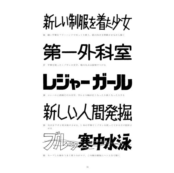Shigeru Inada-qidye-2