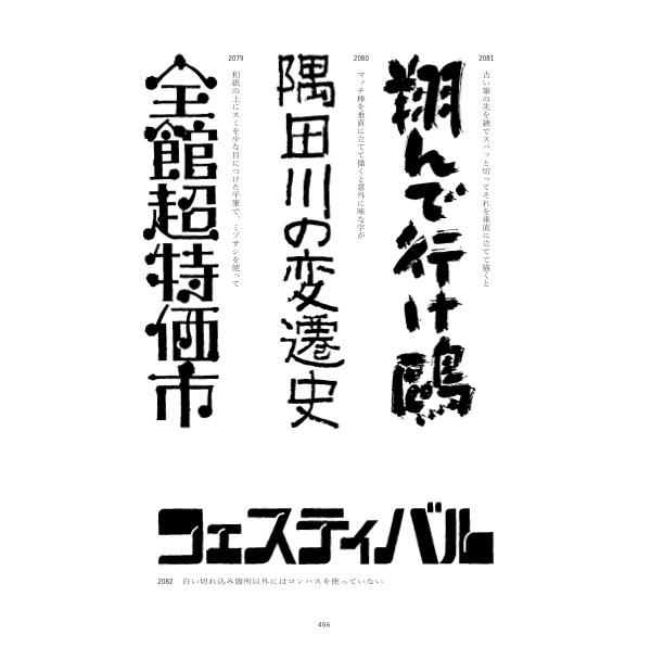 Shigeru Inada-qidye-20