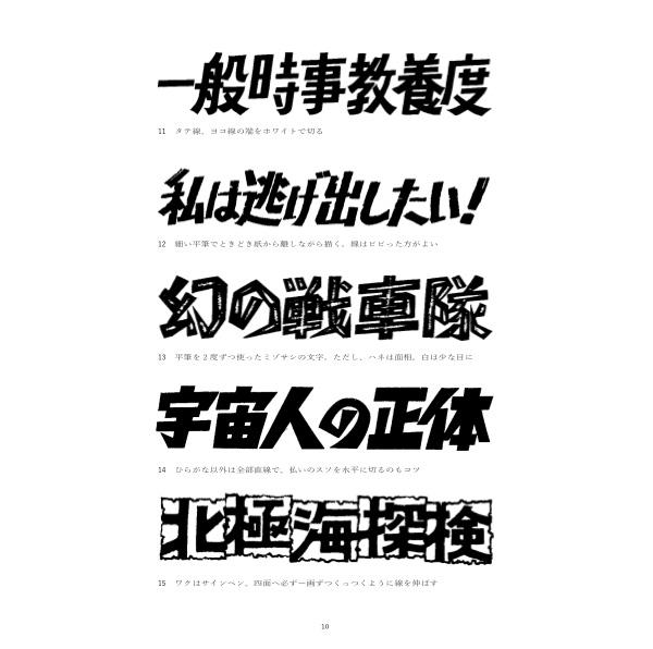 Shigeru Inada-qidye-3