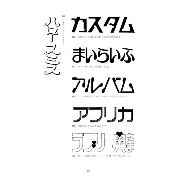 Shigeru Inada-qidye-9